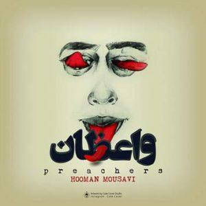 دانلود آهنگ جدید هومن موسوی به نام واعظان