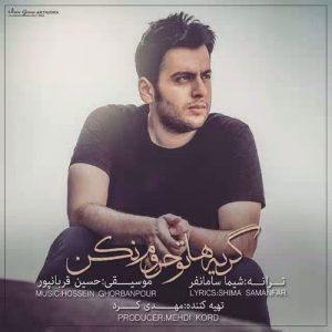 دانلود آهنگ جدید حسین قربانپور به نام گریه هامو حروم نکن