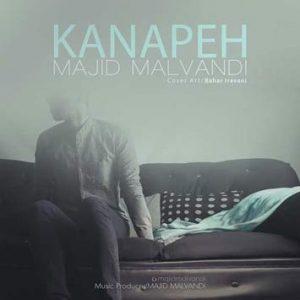 دانلود آهنگ جدید مجید مولوندی به نام کاناپه