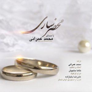 دانلود آهنگ مازندرانی جدید محمد عمرانی به نام محضر ساری