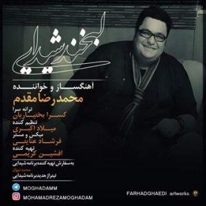 دانلود آهنگ جدید محمدرضا مقدم به نام لبخند شیدایی