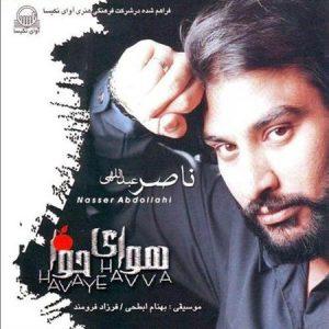 دانلود آهنگ جدید ناصر عبداللهی به نام هوای بودم