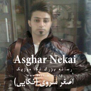 دانلود آهنگ مازندرانی اصغر نکایی به نام ساری مله سراهی