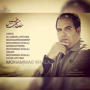 دانلود آهنگ جدید محمد خلج به نام حضرت مسلم بن عقیل