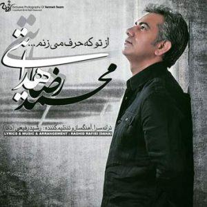دانلود آهنگ جدید محمدرضا هدایتی به نام با من خوش میگذره