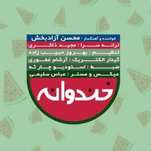 دانلود آهنگ جدید محسن آزادبخش به نام خندوانه