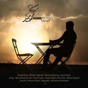 دانلود آهنگ جدید محسن یگانه به نام کویر