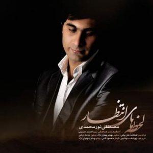 دانلود آهنگ جدید مصطفی نورمحمدی به نام لحظه های انتظار