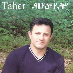 دانلود آهنگ جدید فارسی طاهر به نام خاطره رویایی