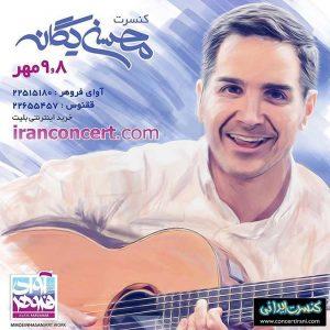 کنسرت محسن یگانه سالن میلاد نمایشگاه تهران مهر ماه