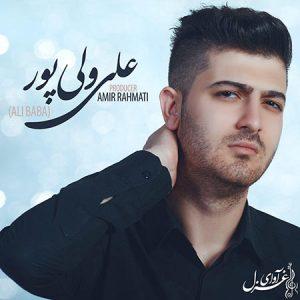 دانلود آهنگ جدید و زیبای علی بابا 96