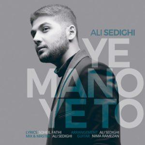 دانلود آهنگ جدید علی صدیقی به نام یه من یه تو