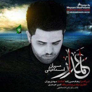 دانلود آهنگ جدید مهران اسماعیلی به نام علمدار