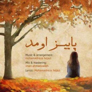 دانلود آهنگ جدید محمدرضا حجازی به نام پاییز اومد