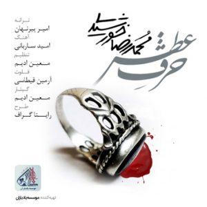 دانلود آهنگ جدید محمدرضا خورشیدی به نام حرف عطش