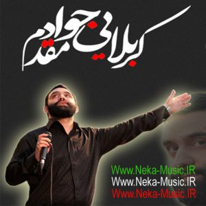 javad-moghadam-95-neka-music-ir