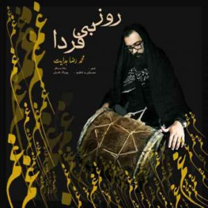 دانلود آهنگ جدید محمدرضا هدایت به نام روز بی فردا