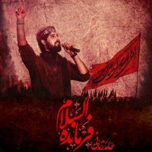 دانلود آهنگ جدید حامد زمانی به نام فرمانده السلام