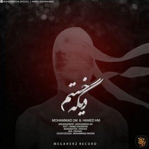 دانلود آهنگ جدید محمد ۲ ام و حامد اچ ام به نام دیگه خستم