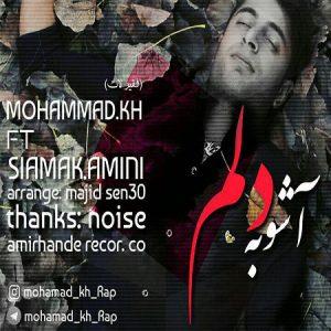 دانلود آهنگ جدید محمد کی اچ و سیامک امینی به نام آشوبه دلم