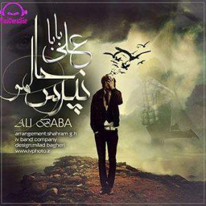 دانلود آهنگ جدید علی بابا بنام نپرس حالمو