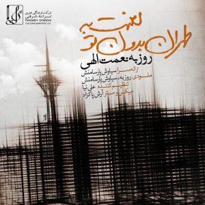دانلود آهنگ جدید روزبه نعمت الهی بنام لعنت به طهران بدون تو