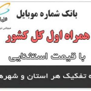 بانک شماره های همراه اول ایران