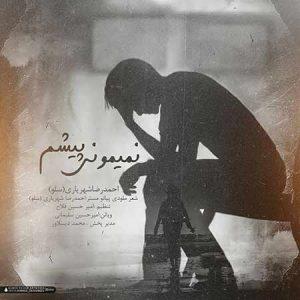دانلود آهنگ جدید احمد سلو به نام نمی مونی پیشم