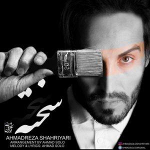 دانلود آهنگ جدید احمد سلو به نام سخته