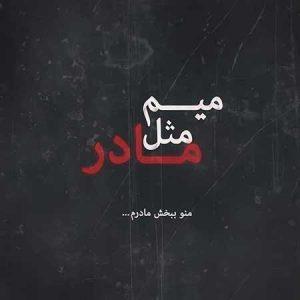 دانلود آهنگ جدید علی بابا به نام میم مثل مادر
