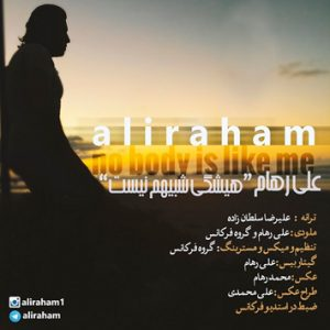 دانلود آهنگ جدید علی رهام به نام هیشکی شبیهم نیست