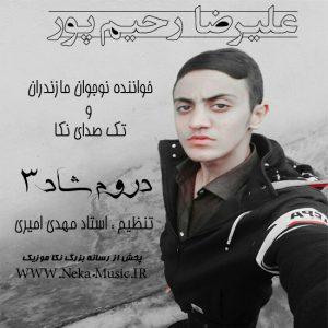 دانلود آهنگ مازندرانی علیرضا رحیم پور به نام دروم شاد 3