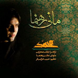 دانلود آهنگ جدید مانی رهنما به نام محمد
