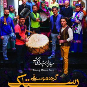 دانلود آهنگ جدید گروه رستاک به نام واسونک شیرازی