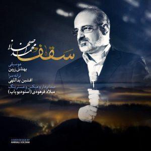 دانلود آهنگ جدید محمد اصفهانی به نام سقف