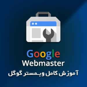 آموزش کامل گوگل وبمستر