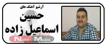 حسین اسماعیل زاده