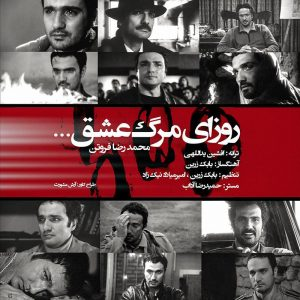 دانلود آهنگ جدید محمد رضا فروتن به نام روزای مرگ عشق