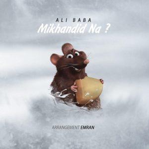 دانلود آهنگ جدید علی بابا به نام میخندید نه ؟