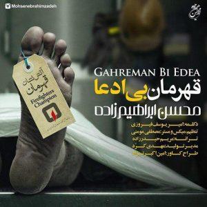 دانلود آهنگ جدید محسن ابراهیم زاده به نام قهرمان