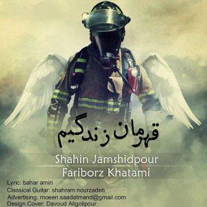 دانلود آهنگ جدید شاهین جمشیدپور بنام قهرمان زندگیم