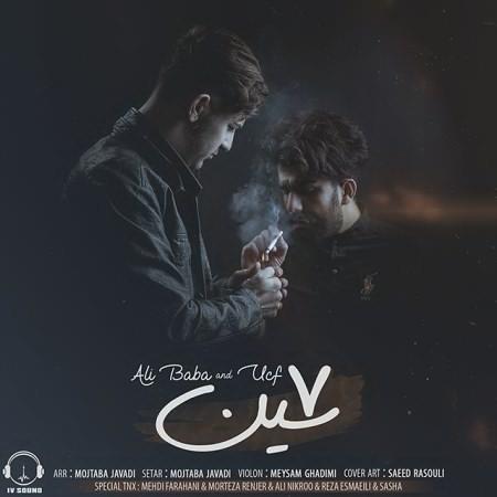 دانلود آهنگ جدید علی بابا به نام هفت سین