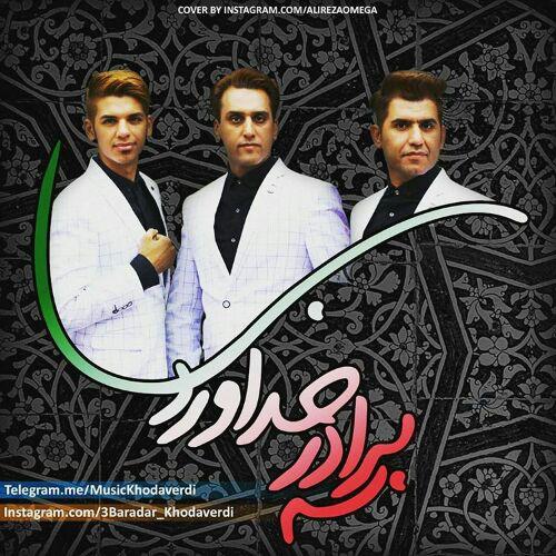 دانلود آهنگ جدید سه برادر خداوردی به نام سروری بابا