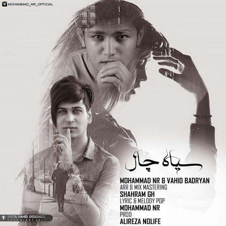 دانلود آهنگ جدید محمد ان ار و وحید بدریان به نام سیاه چال