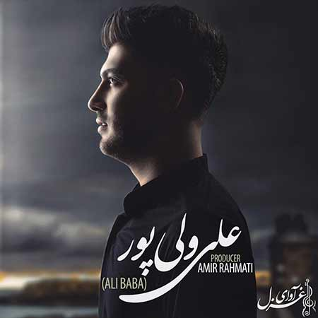 دانلود آهنگ جدید علی بابا به نام گناه