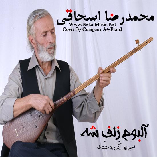 دانلود آهنگ مازندرانی محمدرضا اسحاقی به نام کتولی
