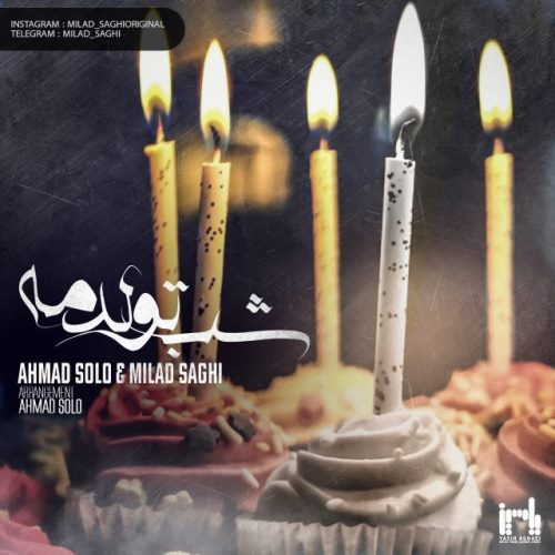 دانلود آهنگ جدید احمد سولو و میلاد ساقی به نام شب تولدمه