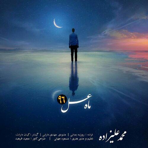 دانلود آهنگ جدید محمد علیزاده تیتراژ برنامه ماه عسل ۹۶