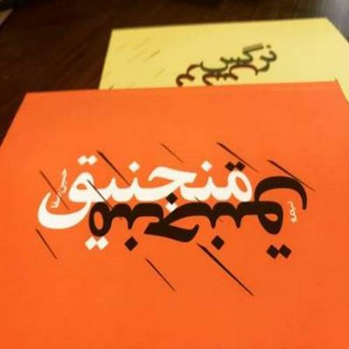 دانلود آهنگ جدید محسن چاوشی به نام منجنیق