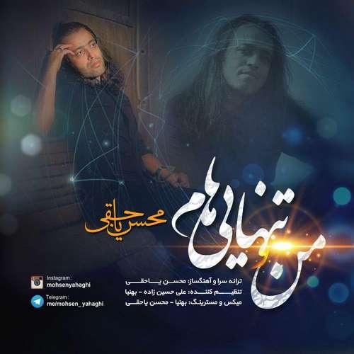 دانلود آهنگ جدید محسن یاحقی به نام منو تنهاییهام